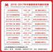 2017年河南郑州国际高端美博会秋季展9月26-28日