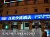通化市汉庭酒店招牌火热供应,进口灯箱布,通化户外广告制作品质有保障