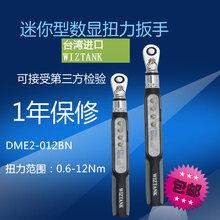 供应DME2-012BN数显扭力扳手0.6-12Nm迷你扭力扳手台湾WIZTANK