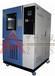 2017高品質品牌北京高低溫濕熱試驗箱直銷廠家