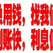 南京栖霞急用钱