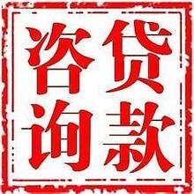 南京高淳急用钱