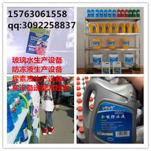 山东莱芜汽车玻璃水生产设备厂家,防冻液生产配方加盟