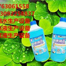 吉林白城大车尿素液生产设备玻璃水配方
