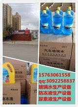 贵州铜仁汽车玻璃水生产设备,防冻液生产设备