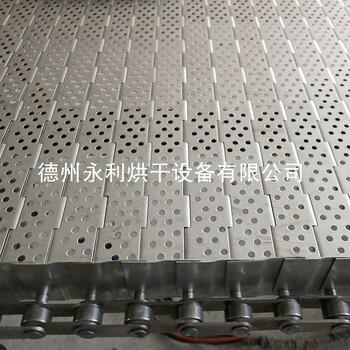 烘干鏈板金屬鏈板傳動鏈板輸送帶廠家定制加工
