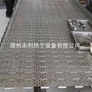 不銹鋼食品鏈板304烘干機耐高溫鏈板輸送鏈板定制加工