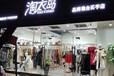 芝麻E柜加盟政策品牌服裝加盟淘衣島女裝助你低風險開店