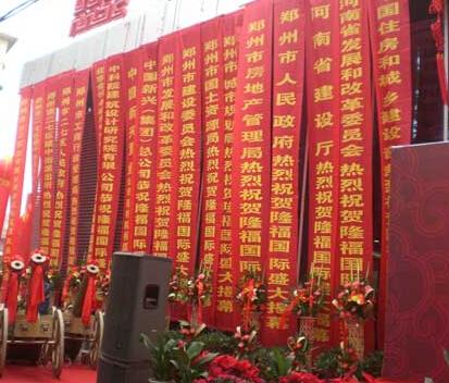 广州白云区条幅横幅锦旗礼仪带制作安装