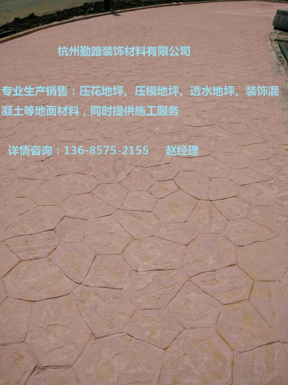 广东清远人行道压膜混凝土地坪怎么做?哪里有?价格是多少?-混凝图片