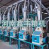 鑫豐廠家供應25噸面粉加工設備