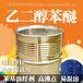 上海石化乙二醇苯醚EPH高沸点环保溶剂苯氧基乙醇