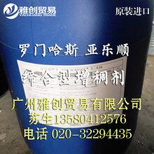 优惠供应缔合型增稠剂TT935检测报告COA水性涂料增稠剂图片
