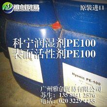 承德水性油墨润湿剂PE100的简介CAS涂料润湿剂PE100厂价直销图片