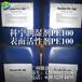 聊城非离子润湿剂PE100起什么作用表面活性剂PE100价格实惠