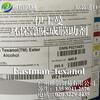 宿迁优惠促销进口成膜助剂聚结助剂te12报价texanol