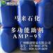 江山陶氏酸碱PH值调节剂AMP95添加量多少哪家好
