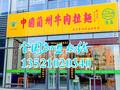 中国兰州牛肉拉面加盟,东方宫兰州拉面加盟费用图片