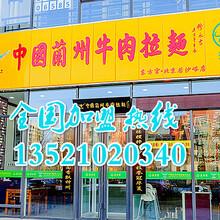 中国兰州牛肉拉面加盟,东方宫兰州拉面加盟费用