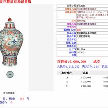 瀚唐国际官窑拍卖成交价格