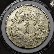 钱币铸造年代有哪里可鉴定拍卖吗