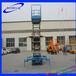 供应河南焦作沁阳市移动剪叉式升降机QYCY0.3-4-18
