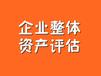 北京资产评估公司,口腔设备评估,卫生局备案评估