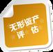 北京知识产权出资评估,非专利技术出资评估,企业增加注册资本评估