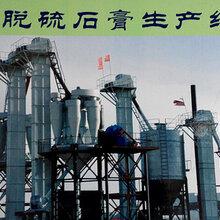 脱硫两万吨石膏设备荣森机械烟气脱硫厂家图片