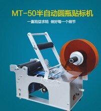 MT-50半自动圆瓶不干胶贴标机