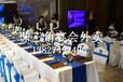 惠州最实惠自助餐、哪里有做餐饮上门、婚宴上门