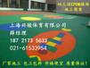供应滨江区幼儿园塑胶场地厂家施工
