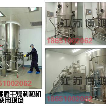 高效湿法混合制粒机,湿法混合制粒机,湿法制粒机,高效沸腾干燥机,江苏博鸿