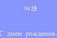 紹興柯橋學俄語去哪里?-學習俄語10條法則,不懂不行
