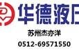 特价北京华德ZDB6VP2-40/200溢流阀-苏州杰亦洋