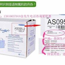 美国亚适AirSepElite5升精英型(带氧浓度监测)家用制氧机