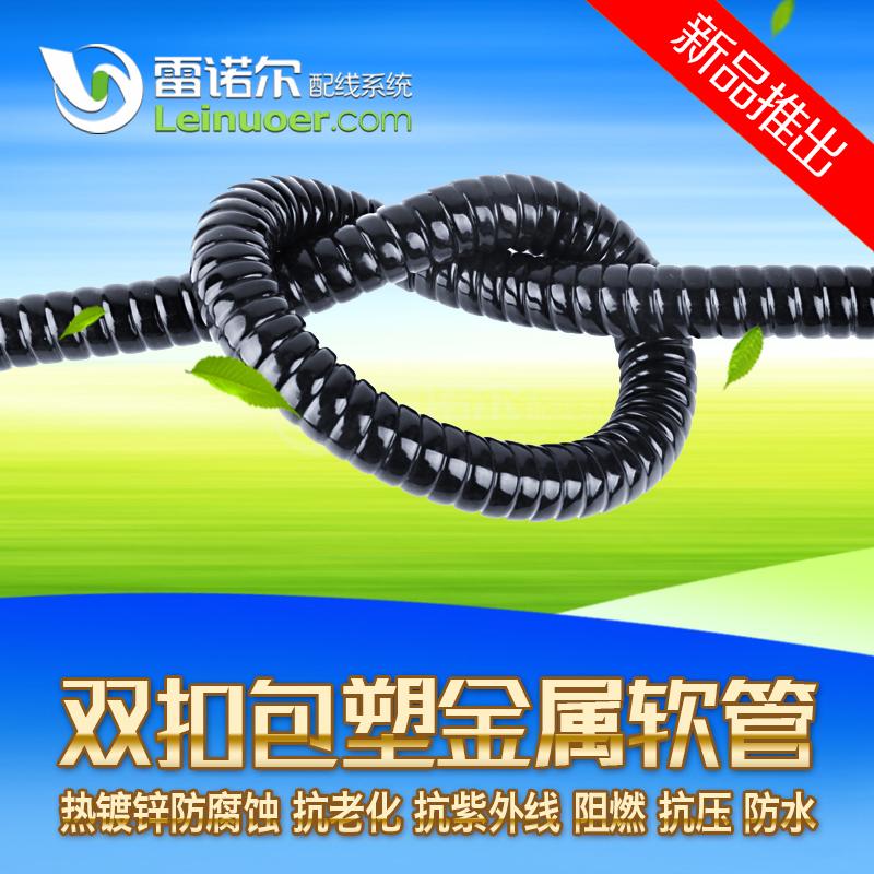 双扣包塑金属软管双扣管双扣金属软管电线套管PVC波纹管蛇皮管穿线管雷诺尔LNE-JSB-p4双扣包塑金属软管厂家批发