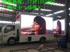 毕节led显示屏广告车生产厂家在哪里多少钱一辆