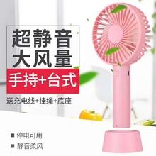 可定制開發迷你充電小風扇深圳工廠發貨全國手拿電風扇圖片