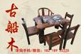 毕节直销万达老船木家具批发船木茶桌茶几图片实木方桌茶台茶桌椅组合
