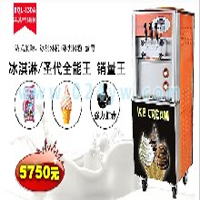 三缸雪融機東貝雪融機設備雪泥機雙缸雪融機圖片