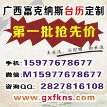 广西贵港广告台历制作厂,贵港台历印刷厂,厂家直销图片