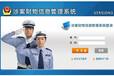 环球软件涉案财物管理系统提高财物的精细化管理