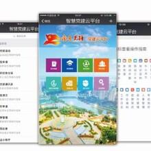 环球软件党建微信平台实现党建线上线下联动