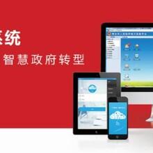 环球软件政务大OA打造互联网+政务协同