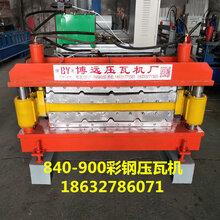 平潭840-900彩钢压瓦机厂优游注册平台A840-900双层压瓦机彩钢瓦设备图片