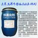 牛仔抗氧化剂纺织耐黄变剂防黄变柔软整理剂厂家批发