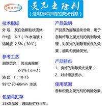 荧光消除剂,纤维荧光剥除剂,东莞太洋功能性助剂厂家批发