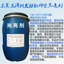 纺织水洗光亮剂皮革光亮剂东莞太洋洗水助剂厂家批发