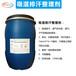 太洋吸湿排汗剂,吸湿快干整理剂,具有抗静电性能防尘去污好快速亲水